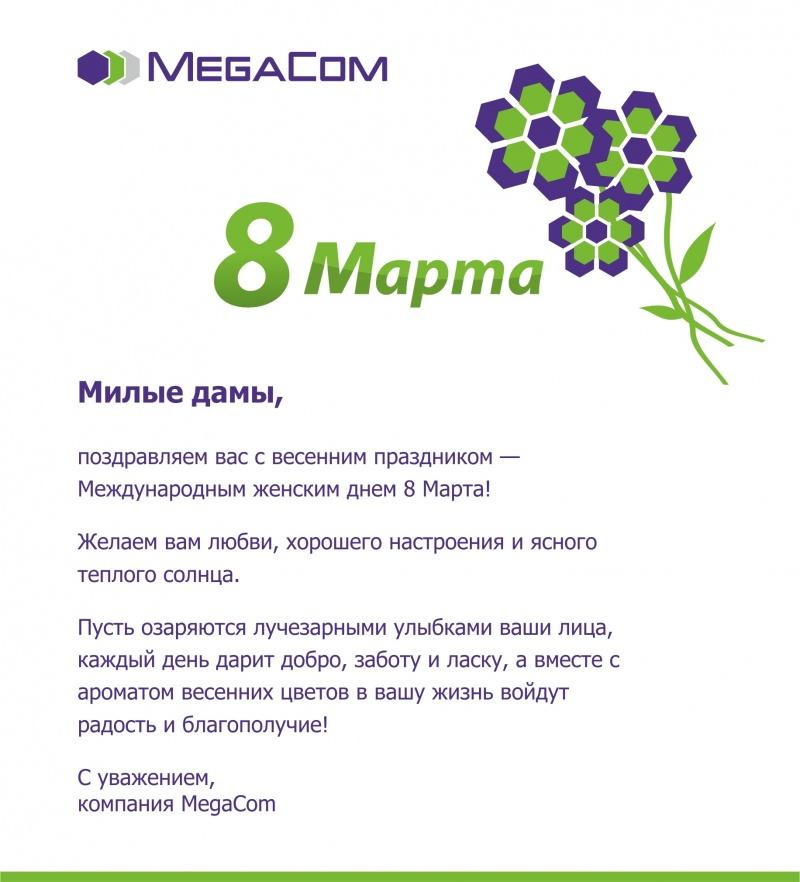 Текст открытки 8 марта партнерам