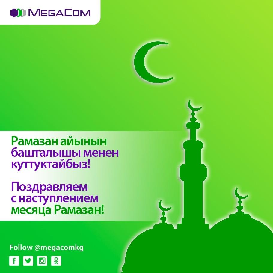 Поздравления в начале месяца рамадан