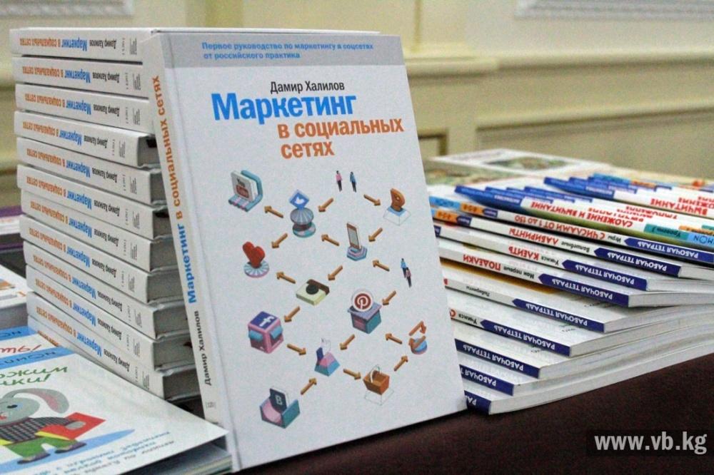 ДАМИР ХАЛИЛОВ МАРКЕТИНГ В СОЦИАЛЬНЫХ СЕТЯХ EPUB СКАЧАТЬ БЕСПЛАТНО