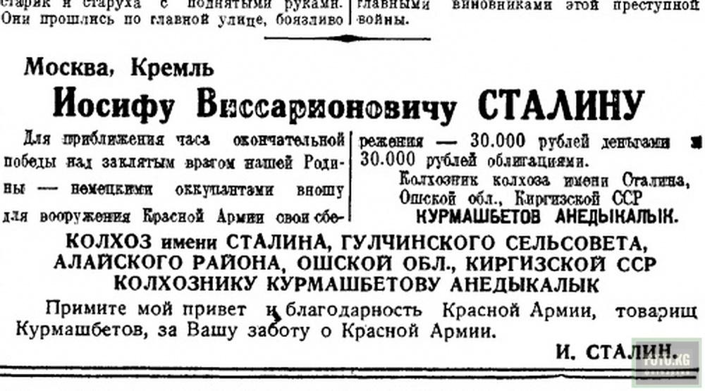 """Вырезка из газеты """"Социалистическое земледелие"""". 18 апреля 1944 года"""