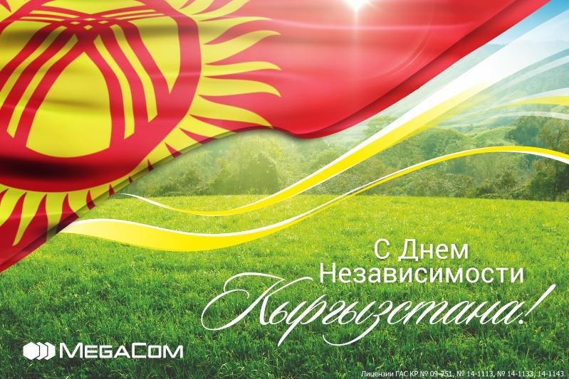 Победы, открытки киргизии
