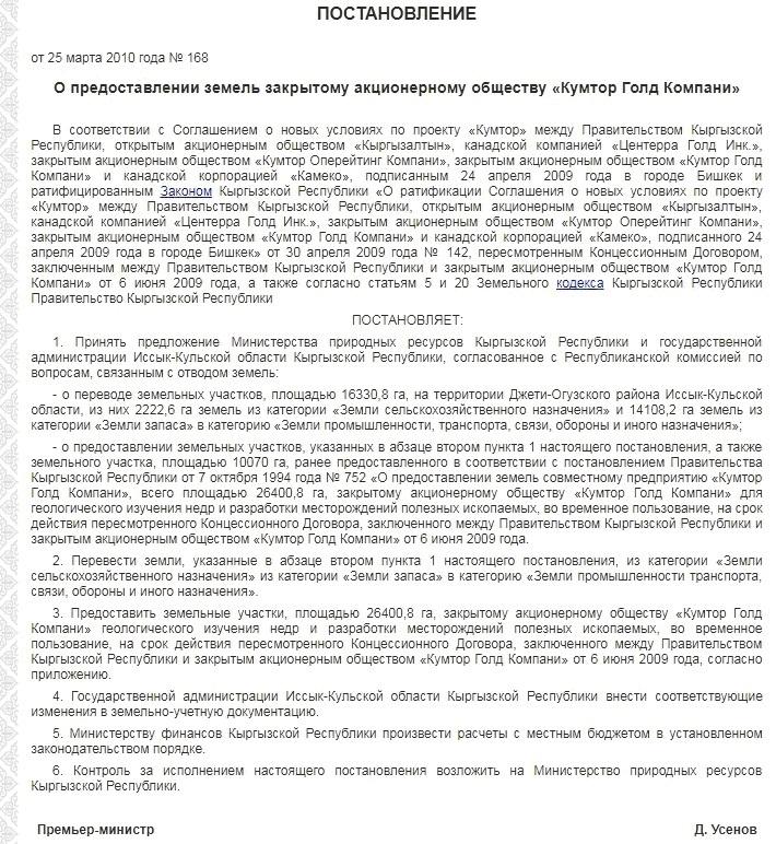 Возврат 16 тысяч га земли - заслуга не Омурбека Бабанова, а Жогорку Кенеша