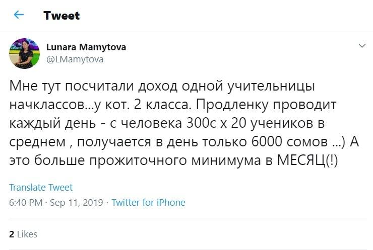 Лунара Мамытова считает, что в Бишкеке учитель зарабатывает более 100 тысяч