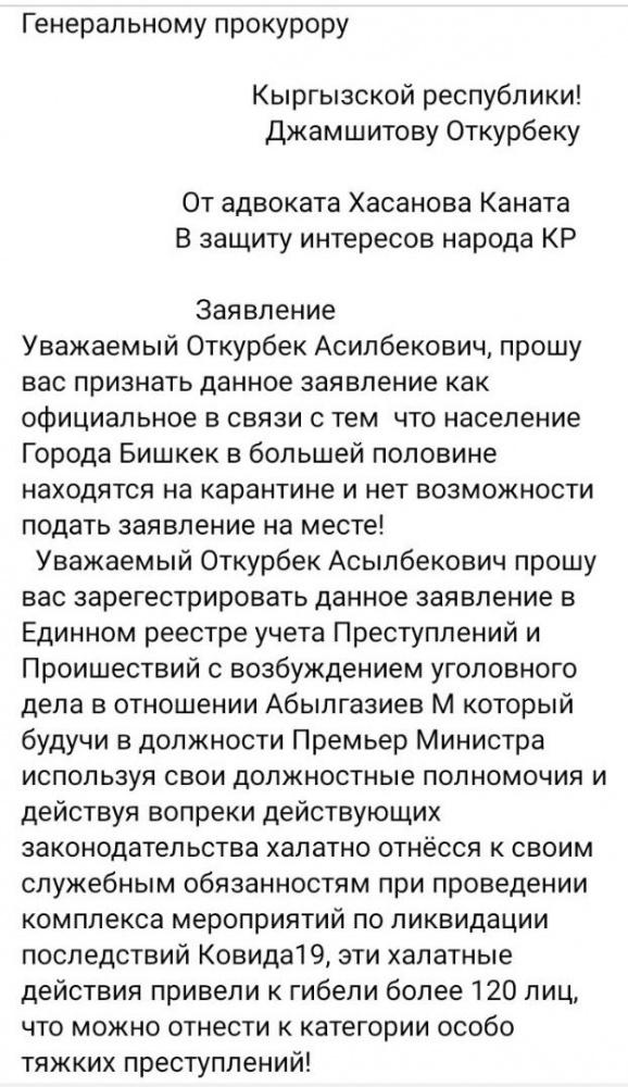 На Абылгазиева просят завести дело за халатность при подготовке к пандемии