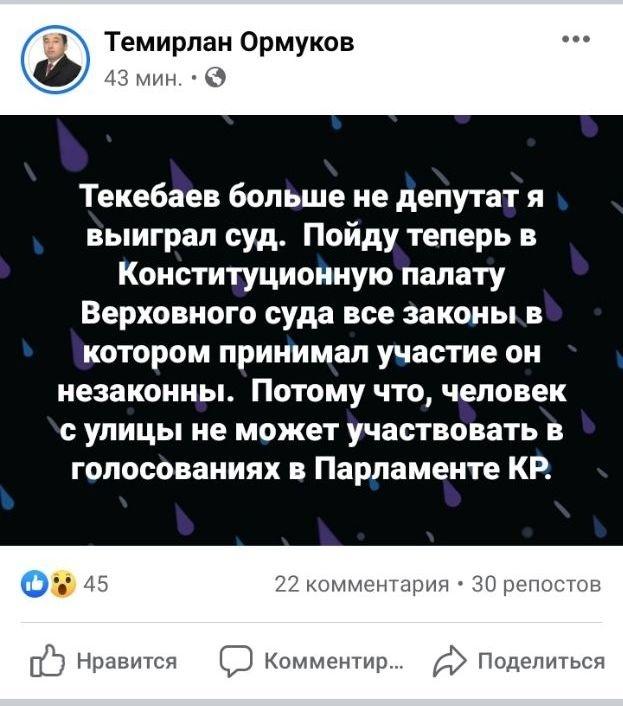 """""""Текебаев больше не депутат"""". Темирлан Ормуков выиграл суд"""