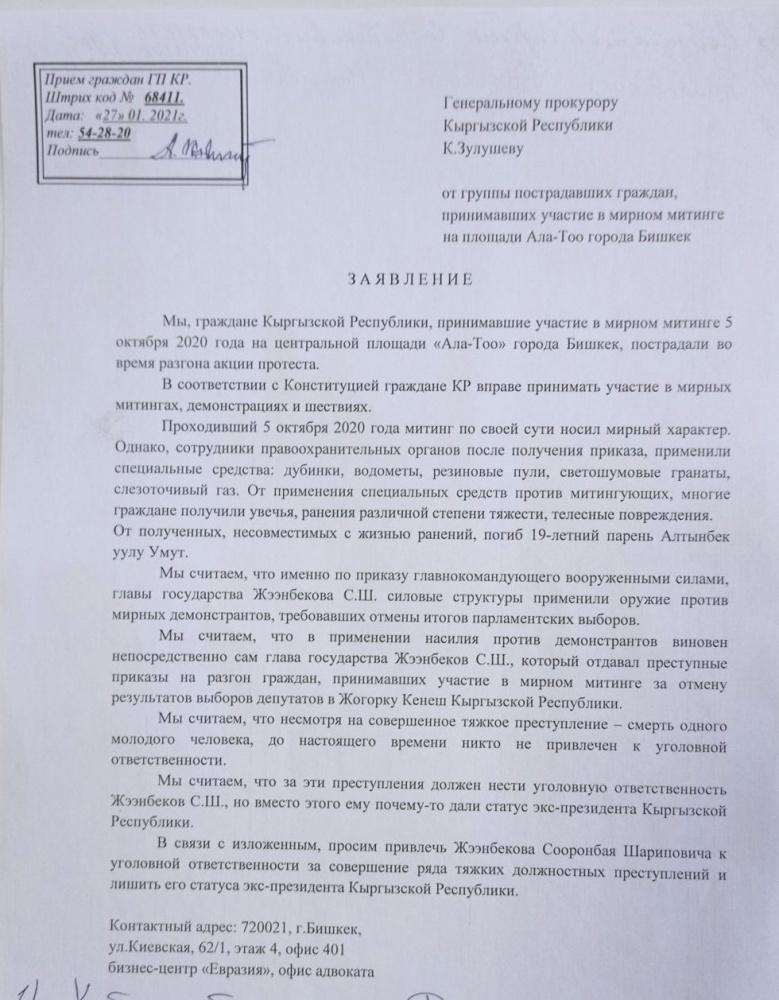 Митинг 5 октября. Пострадавшие написали заявление на Сооронбая Жээнбекова