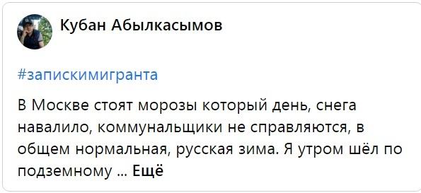 """Записки мигранта. """"Мы, кыргызы, более адаптированы к Москве, чем другие"""""""