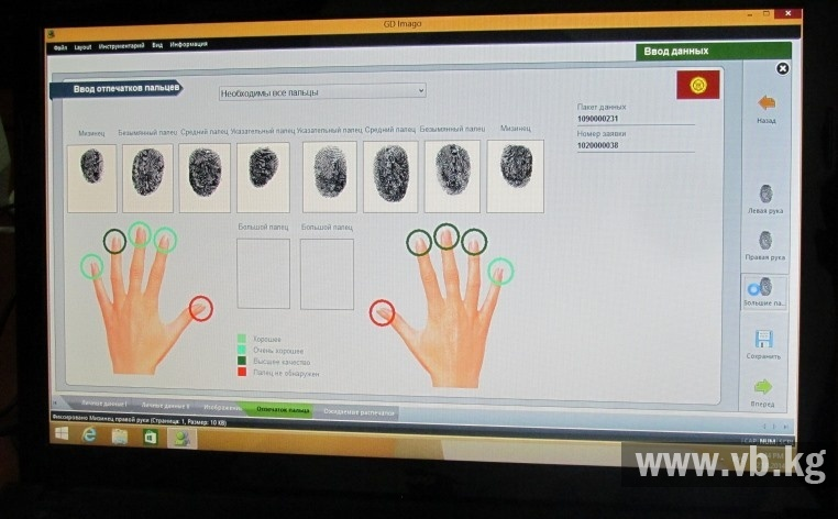 Биометрический проект: с журналистов сняли отпечатки пальцев