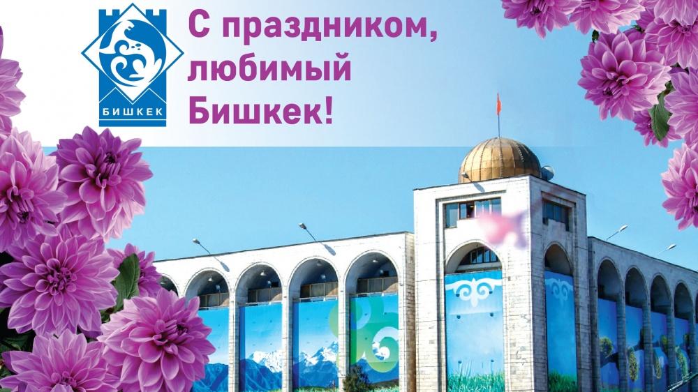 Сегодня в Бишкеке отмечает день города