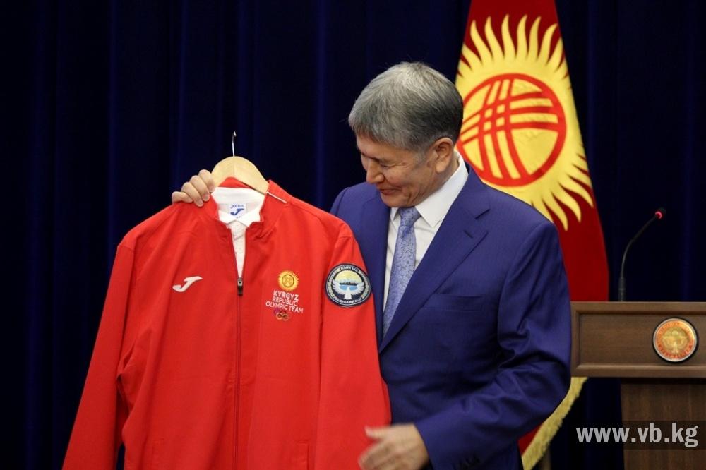 Алмазбек Атамбаев напутствовал сборную Кыргызстана на Олимпийские игры