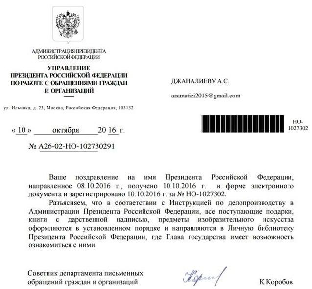 Путин принял  в подарок от кыргызстанца собственный портрет