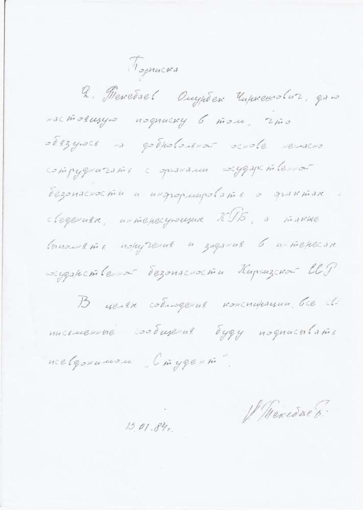 Текебаев был агентом КГБ под псевдонимом Студент?