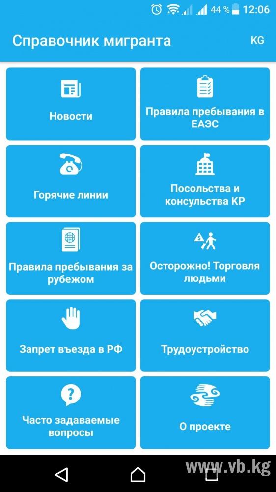 У кыргызских мигрантов появился свой мобильный справочник