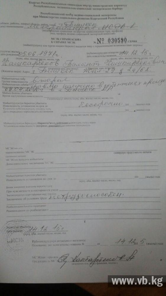 Бишкекский горсуд отменил необоснованное лишение водительских прав инвалиду