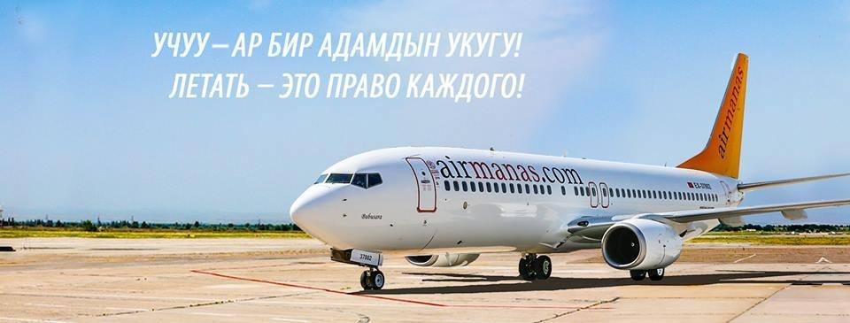"""""""Эйр Манас"""" проходит аудит на соответствие стандартам IOSA"""