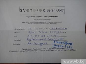 Интернет-магазин Svetofor обвинили в продаже подержанных телефонов